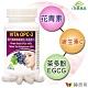 赫而司 VITA OPC-3養顏素葡萄籽複方(60顆/罐)全素食膠囊(含前花青素+兒茶素EGCG+維生素C) product thumbnail 1