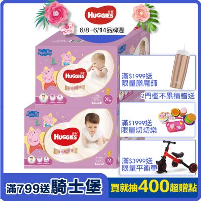 好奇 裸感紙尿褲 佩佩豬聯名限定版-2箱購 (M / XL可選 )