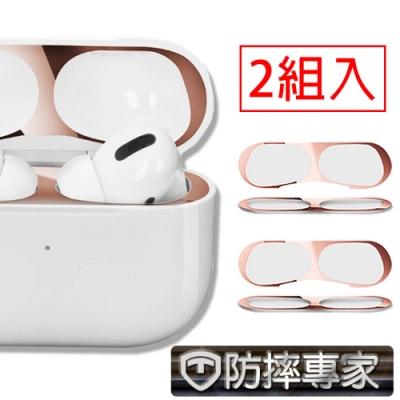 防摔專家 蘋果AirPods Pro藍牙耳機內蓋防塵金屬保護膜 2入