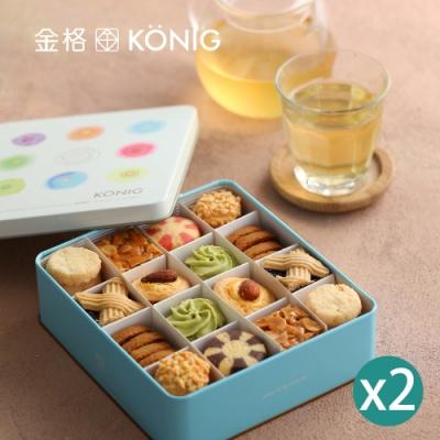 【金格食品】香榭午茶綜合小餅禮盒2盒組