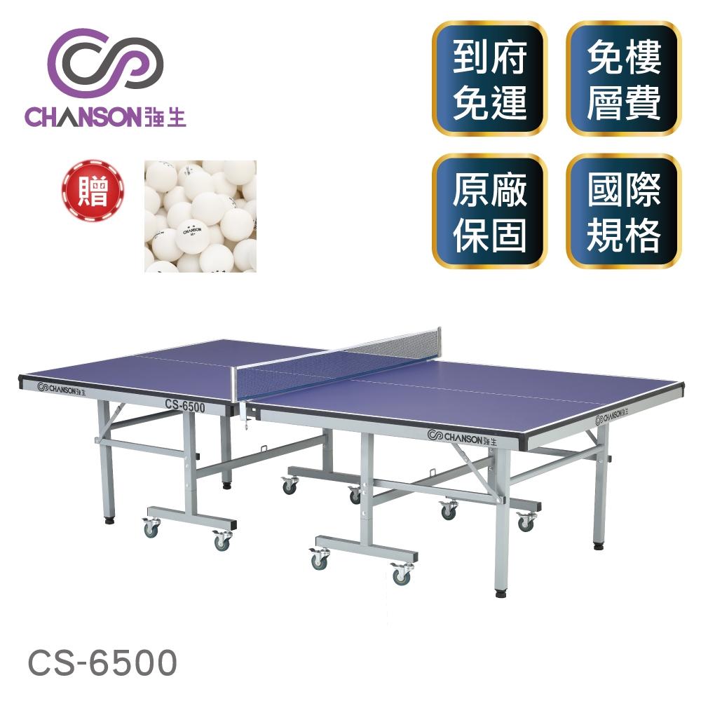 【強生Chanson】-桌球桌-高級選手用-板厚22mm(CS-6500)