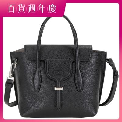 [百貨慶 限時降54折] TOD'S Joy Bag T釦牛皮手提肩背包-2色