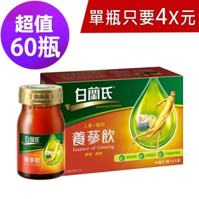 白蘭氏 養蔘飲冰糖燉梨 60瓶 (60ml/6入 x 10盒)