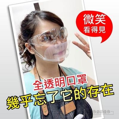 防飛沫 透明口罩【AH-249B】(衛生防霧口罩/非醫療口罩/防飛沫/透明口罩)