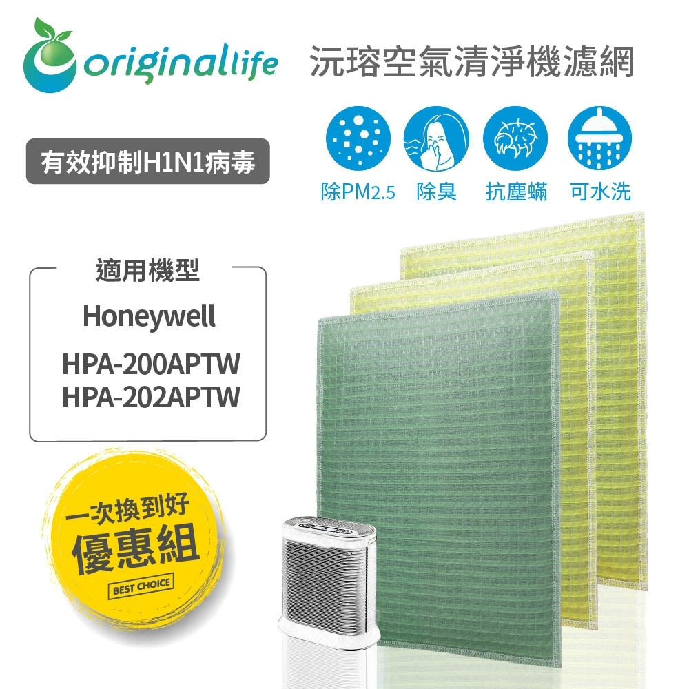 Original Life 空氣清淨機濾網 3入組適用:Honeywell HAP-200APTW