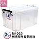 3G+ Storage Box M1020耐用型附蓋整理箱20.5L(1入) 多用途收納整理箱 日式強固型 可疊式收納箱 PP收納箱 掀蓋塑膠透明整理箱 防潮收納箱 玩具收納箱 寵物箱 product thumbnail 1