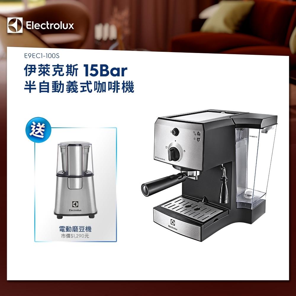 Electrolux 伊萊克斯15 Bar半自動義式咖啡機(E9EC1-100S)