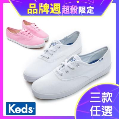 [時時樂限定]Keds 品牌經典綁帶休閒鞋-三款任選
