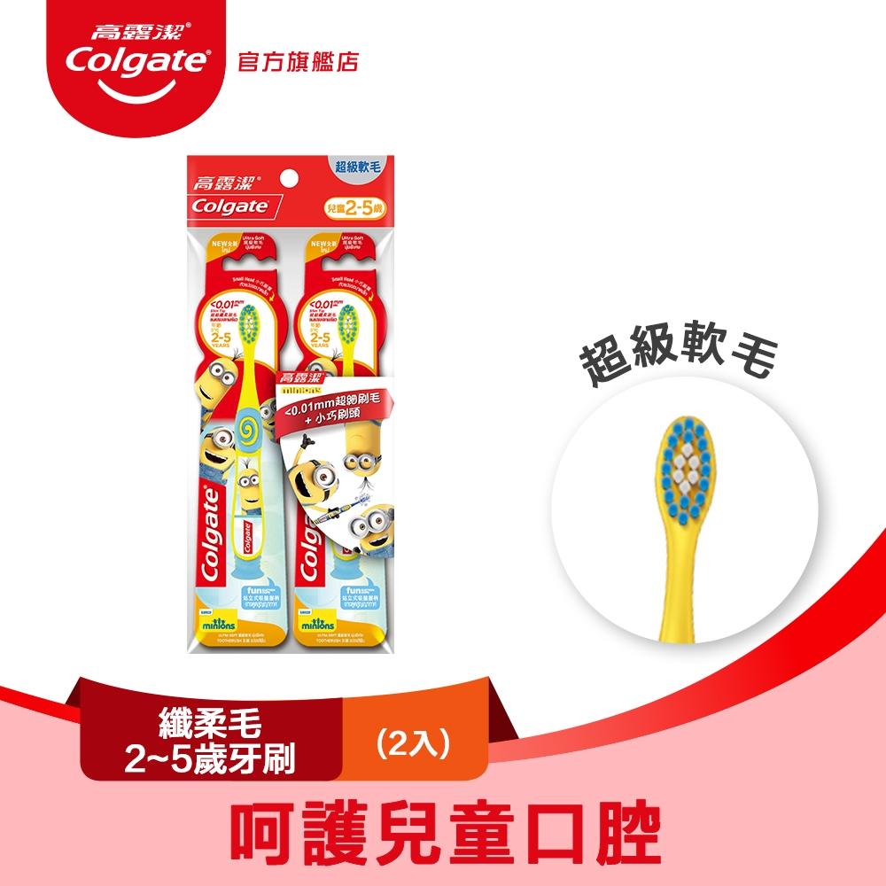 高露潔 兒童 - 纖柔毛 ( 2~5歲 )牙刷2入