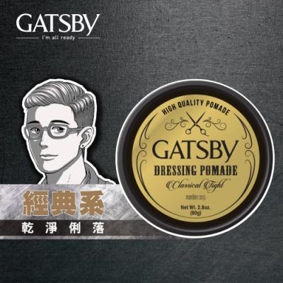 GATSBY 經典服貼髮油80g