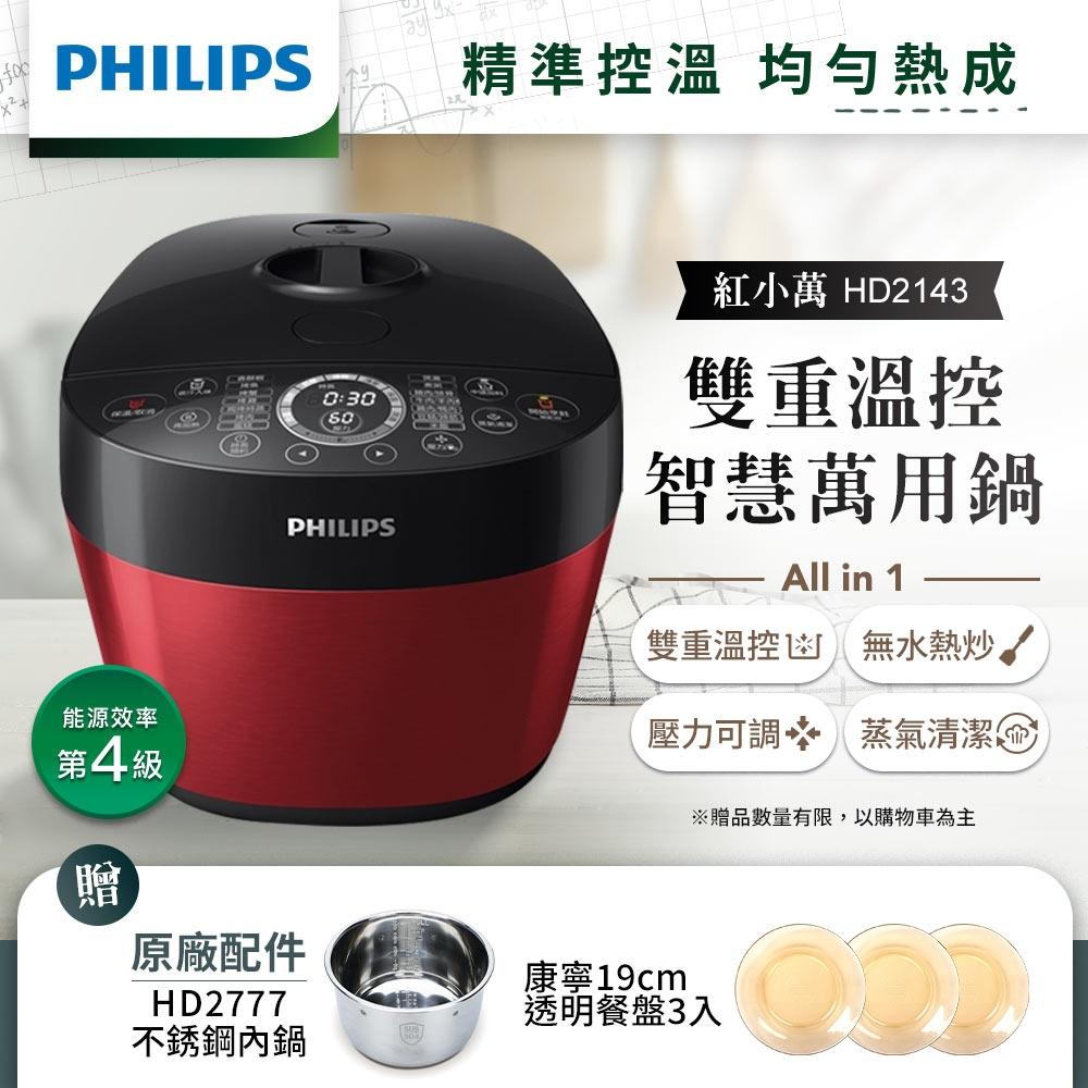 【加碼送內鍋】飛利浦PHILIPS 雙重溫控智慧萬用鍋(紅小萬)HD2143/50+HD2777