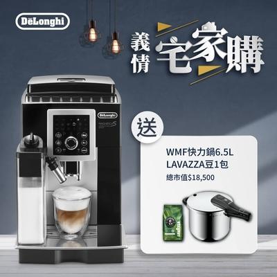 【送WMF快力鍋】DeLonghi 迪朗奇 ECAM 23.260 欣穎型 全自動義式咖啡機