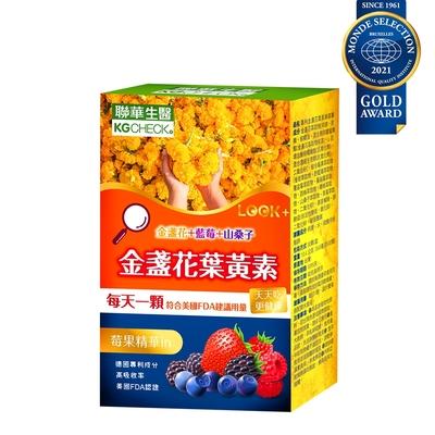 聯華生醫KGCHECK 專利金盞花葉黃素(30粒)
