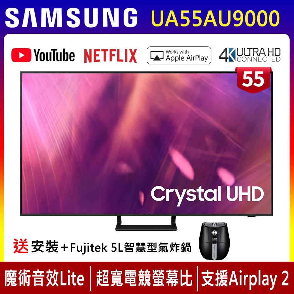 【10/13~31送5%超贈點】SAMSUNG三星 55吋 4K UHD連網液晶電視 UA55AU9000WXZW