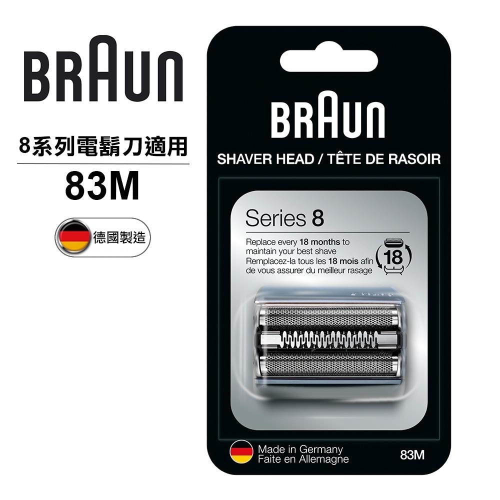 德國百靈BRAUN-刀頭刀網組(銀)83M