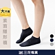 Sun Flower三花 大尺寸隱形襪.襪子(12雙組) product thumbnail 1