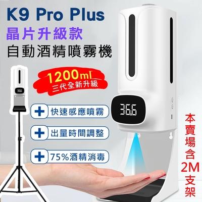 K9 Pro Plus 三代晶片升級款 紅外線自動感應酒精噴霧消毒洗手機 1200ml(專用三腳支架版)