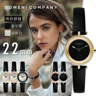 DOMENI COMPANY 紐約時尚義大利小牛皮女錶 -星空黑/珍珠白/22mm (原價6280)