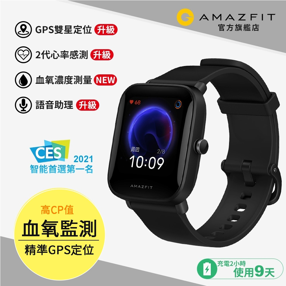 Amazfit華米 Bip U Pro 升級版健康運動心率智慧手錶 曜石黑 血氧監測