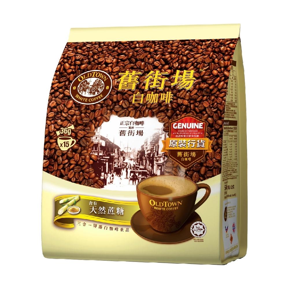 舊街場 3合1白咖啡-天然蔗糖(36gx15入)