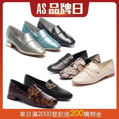 【超級品牌日】AS集團-百搭樂福鞋-八款任選
