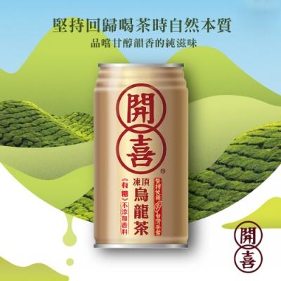 開喜 凍頂烏龍茶-清甜(340mlx24入/箱)
