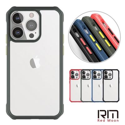 RedMoon APPLE iPhone 13 Pro 6.1吋 撞色雙料TPU+壓克力防摔手機殼