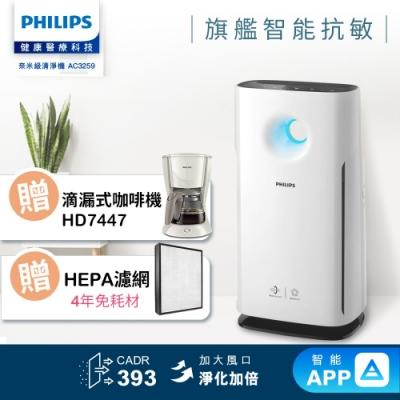 飛利浦PHILIPS Wifi旋風級抗敏空氣清淨機 AC3259 送濾網+噴霧+咖啡機