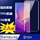 Samsung 三星Galaxy S10+ TPU6.4吋滿版熱彎保護貼保護軟膜(2入組) product thumbnail 1