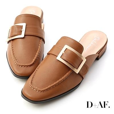 D+AF 文青步調.質感大方釦低跟穆勒鞋*棕