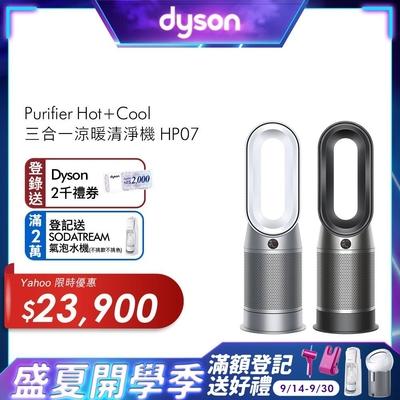 Dyson Purifier Hot+Cool  三合一涼暖空氣清淨機 HP07 (