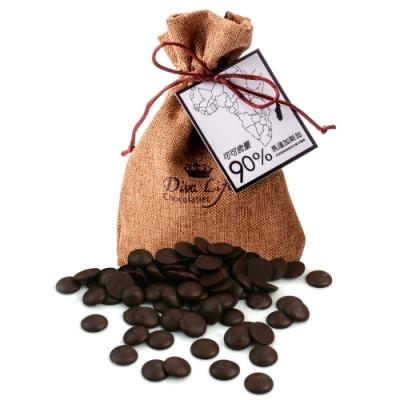 Diva Life 馬達加斯加90%黑巧克力鈕扣(90g)