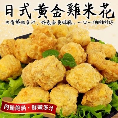 【海陸管家】商務包黃金雞米花2包 (每包約1kg)