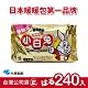 日本小林製藥 小白兔暖暖包-手握式240入-台灣公司貨(日本製) product thumbnail 1