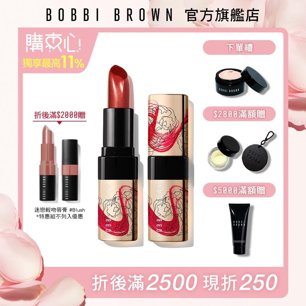 【官方直營】Bobbi Brown 芭比波朗 金緻奢華唇膏-雲彩流金版