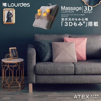 Lourdes金字塔3D按摩抱枕