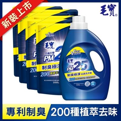 毛寶 制臭極淨PM2.5洗衣精1+6超值組(2200gX1+2000gX6)