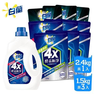 白蘭 4X酵素極淨超濃縮洗衣精1瓶+3補_三款可選