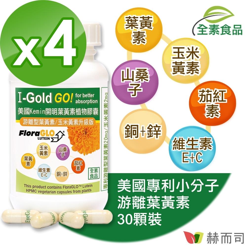 赫而司 美國Kemin開明全素食膠囊(30顆*4罐)專利小分子游離型葉黃素玉米黃素/山桑子/茄紅素/鋅銅