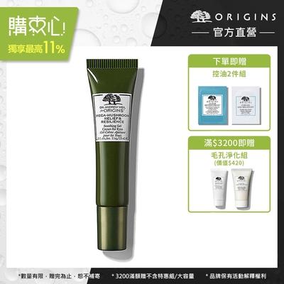 【官方直營】Origins 品木宣言 DR. WEIL青春無敵健康光潤修護眼膠