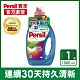 Persil 寶瀅 強效淨垢護色洗衣凝露 1.0L product thumbnail 1