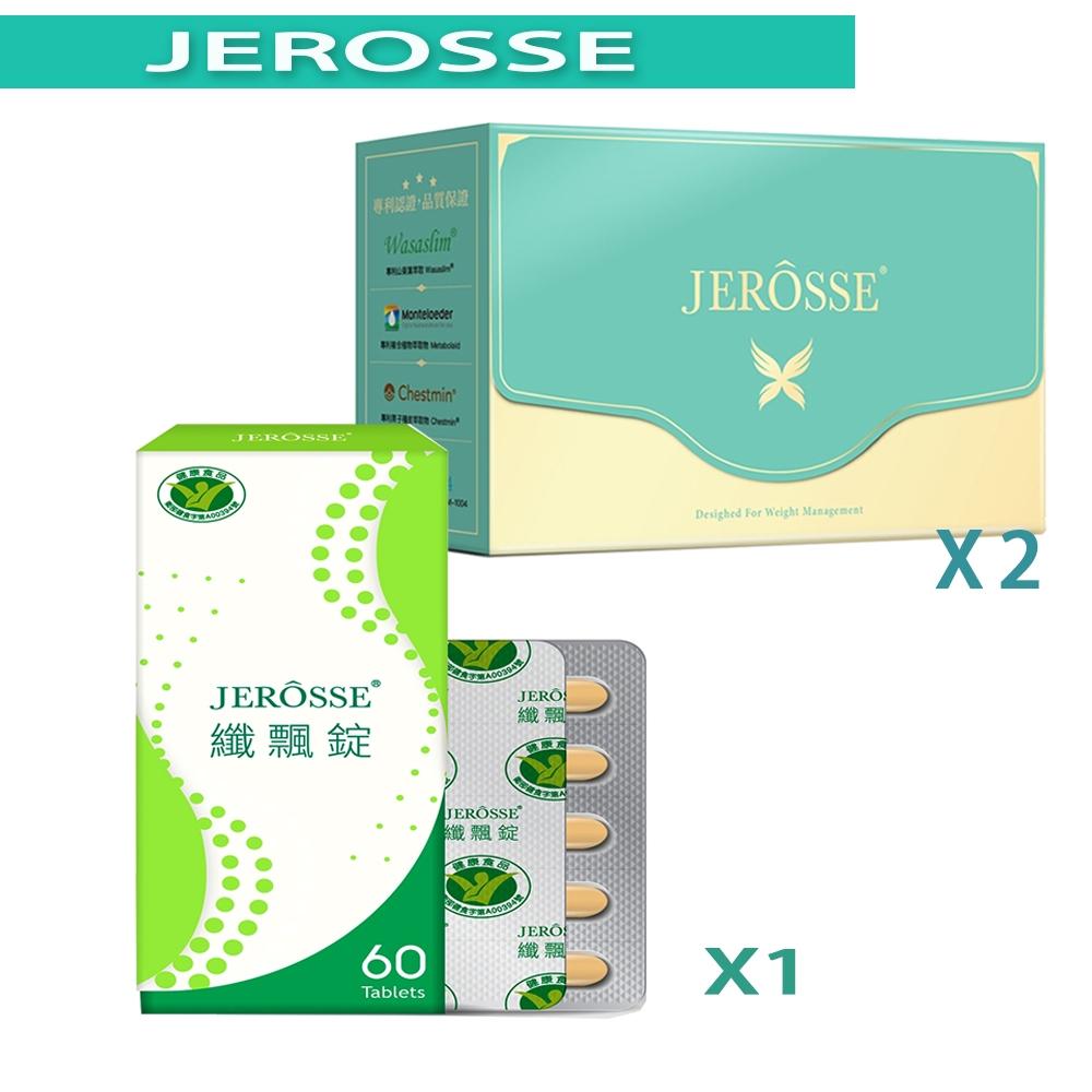 JEROSSE 婕樂纖 纖飄錠1+纖纖飲2熱銷(健食字號A00394 JEROSSE)