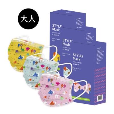 STYLEi 醫療口罩 成人平面-童心未泯系列(32入/盒) 三款各1盒-共96入
