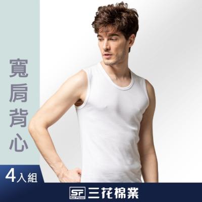 Sun Flower三花 男性內衣.寬肩背心(4件組)_白