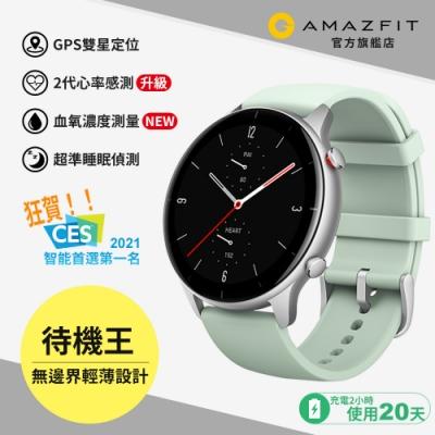[時時樂限定] Amazfit 華米GTR2e 特仕升級版智慧手錶 冰湖綠 健康智能運動GPS心律監測