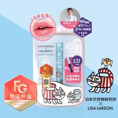 VP瞬效嫩唇胎盤精華液-藍色小貓LISA LARSONx日本天然物研究所 護唇膏 唇蜜 聯名增量版