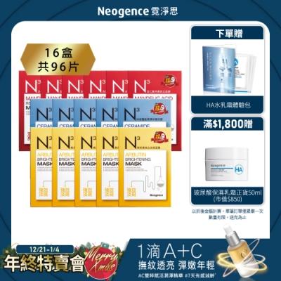 Neogence霓淨思 N3淨膚亮白保濕面膜16入組