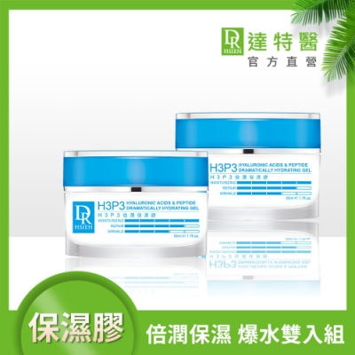 Dr.Hsieh H3P3倍潤保濕膠50ml 2入組