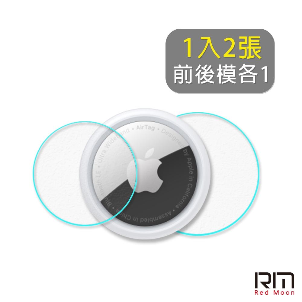 RedMoon APPLE AirTag 霧面磨砂水凝膜 防指紋 自動修復保護軟膜 (正反保護膜)