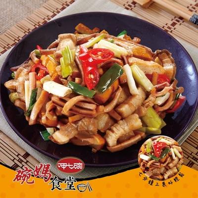 【呷七碗】涮嘴客家小炒 (300g)
